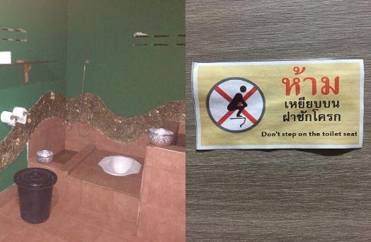 toilette thailande voyage